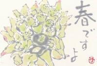 ふきのとう 「春ですよ」 - ムッチャンの絵手紙日記