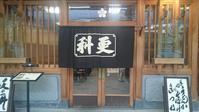 総本家更科@新世界 - スカパラ@神戸 美味しい関西 メチャエエで!!