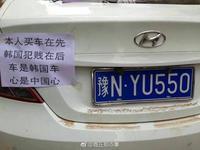 コレは韓国車だけど、心は中国の心だよーん (^_^;; - 二胡やるぞー