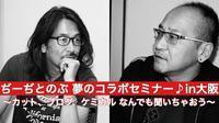 久々の講習ネタです、大阪まで行ってきました~(^o^) - 浜松市浜北区の美容室 SKYSCAPE(スカイスケープ) 店長の鶸田(ひわだ)のブログです