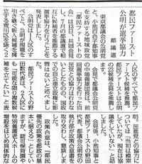 20170316 【新聞】早速、乗り換え - 杉本敏宏のつれづれなるままに