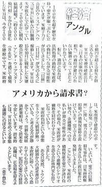 20170316 【新聞】まだ実際にきたわけではないが - 杉本敏宏のつれづれなるままに