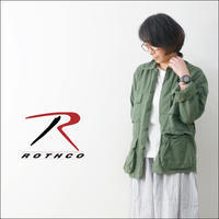 ROTHCO [ロスコ] FATIGUE JACEKT [2022BDSH] LADY'S - refalt   ...   kamp temps