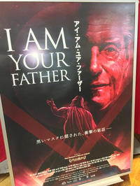 I AM YOUR FATHER/アイ・アム・ユア・ファーザー...★4 - 旦那@八丁堀