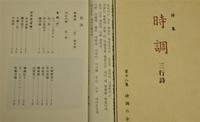 詩集「時調」/19日(日)午後2時~まかな瑠音さん&Naluさんライヴ@下北沢ハーフムーン - La Dolce Vita 1/2
