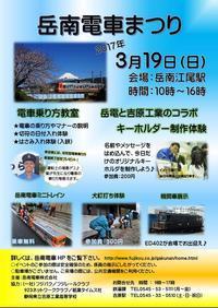 3月19日(日)岳南電車まつり開催!! - 岳南鉄道サポーターズクラブ