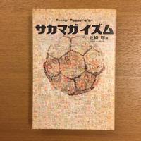 北条聡「サカマガイズム」 - 湘南☆浪漫