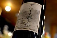 3/25(土)ワイン飲み会します。 - 大阪酒屋日記 かどや酒店