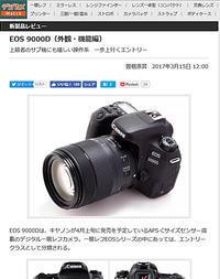 新製品レビュー EOS 9000D(外観・機能編) - 100-400ISの部屋