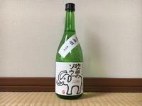 (山形)吹田のゾウ 純米大吟醸 生原酒 / Suitanozo Jummai-Daiginjo - Macと日本酒とGISのブログ