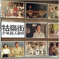 牯嶺街少年殺人事件 - 閑遊閑吟