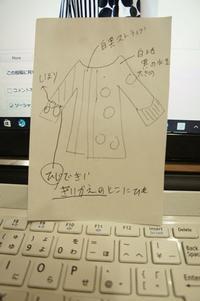 ストライプと大きめドットでスプリングコートを作っています。part4 - ハンドメイドで親子お揃い服 omusubi-five(オムスビファイブ)