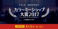 今年も桜咲く!!「カラーミーショップ大賞2017」1次審査を通過!!応援よろしくお願いします! - FLCパートナーズストア