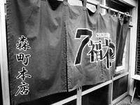 森町「7福神」で和っからつけ麺と菜の花餃子 - ぶん屋の抽斗