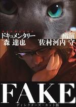 『FAKE』(映画) - 竹林軒出張所