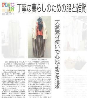 繊研新聞に掲載して頂きました。 - tiara-inc.blog