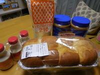 コストコdeお買い物♪&お料理♪ - ひめたんママちゃんのブログ