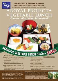 ロイヤルプロジェクトの野菜 - 野菜ソムリエコミュニティBangkok