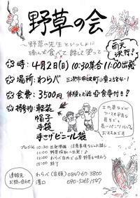 """野草の会 - Vehicle maintenance """"Diary"""" クルマの日記 """"修理や中古車情報"""""""