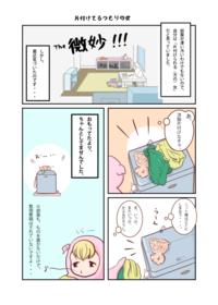 片付けてるつもりの女 - めいちゃんとADHD(ADD)