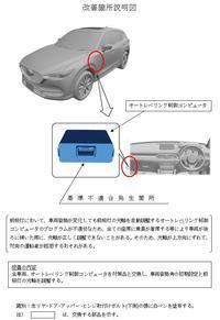 CX-5(KF型)のリコール情報が出た! - blog きみたか