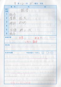 9月12日 - なおちゃんの今日はどんな日?