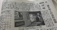 載せて頂きました。(^o^)     「傘」 - 筆文字・商業書道・今日の一文字・書画作品<札幌描き屋工山>
