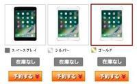 機種変更一括0円から買えるドコモのiPad mini4 狙い目の容量・色・モデルは? - 白ロム転売法