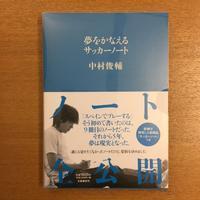 中村俊輔「夢を叶えるサッカーノート」 - 湘南☆浪漫
