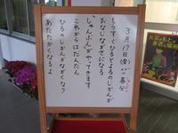 子どもたちへのメッセージ(No.1435)【春分】 - 慶応幼稚園ブログ【未来の子どもたちへ ~Dream Can Do!Reality Can Do!!~】