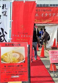 天下統一ラーメンバトル2017 黄金の塩らぁ麺 ドゥエイタリアン 黄金の塩らぁ麺 - 拉麺BLUES