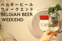 ビールとグルメと音楽の祭典「ベルギービールウィークエンド2017」開催 - ! Buen viaje!(ブエン ビアーへ)旅と猫
