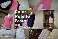 """Today's Color Palette Styring...3/18sat"" - SHOP ◆ The Spiralという館~カフェとインポート雑貨のある次世代型セレクトショップ~"