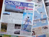 ジョセイ新聞『こんにちは、』 - Suiko108 News