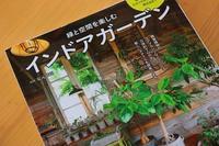 園芸書 「緑と空間を楽しむ インドアガーデン」に載せて頂きました ♪ - O's garden へ ようこそ~ ♪