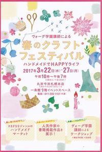 春のクラフトフェスティバル - Bloom のんびり日記
