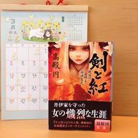 此生不持劍,亦不上紅妝——高殿円的井伊直虎《劍與紅》 - B.C.'s Diary [momo/sakura]