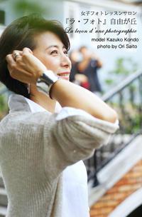 """お蔵出しポートレート:初夏の近藤和子さんをα7IIとSEL55F18Zで。フォトショップで背景の人を消すの消さないの - 東京女子フォトレッスンサロン『ラ・フォト自由が丘』の""""恋するカメラ"""""""