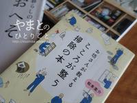 """""""こころが整う掃除の本"""" - yamatoのひとりごと"""
