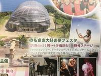 3/18 (土)はスタバ そして3/19(日)は亜熱帯植物園に行こう(^-^)  - 阿野裕行 Official Blog