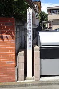 京王線旧国領(北浦)駅跡 - Fire and forget
