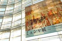 ミュシャ展を見に行く 2017年3月16日 - 暗 箱 夜 話 【弐 號】