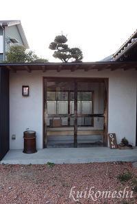 【西尾市】喫茶 苔 12 - クイコ飯-2