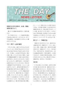 森繁昇ニュースレター3月 - 宣教メディアの仕事