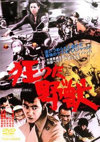 「狂った野獣」 Crazed Beast  (1976) - なかざわひでゆき の毎日が映画三昧