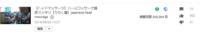 ハールワッサー(エミさんversion)20万再生突破★ - リラクゼーション整体 ツボゲッチューりらく屋
