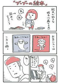 ブーブーの絵本 - ウラケン