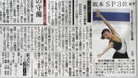 世界ジュニア選手権2017 神戸新聞はSP3位・坂本花織を押す! - 本読み虫さとこ・ぺらぺらうかうか堂(フィギュアスケート&映画も)
