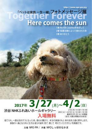 2017年フォトメッセージ展のご案内 - Together with the dog  ~ ファンパウズ