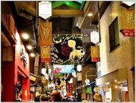 京都ぶらぶら歩き・・・3 -   陶  工  房 「 ね む り 観 音 」